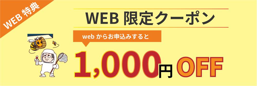 WEB限定クーポン1000円OFF